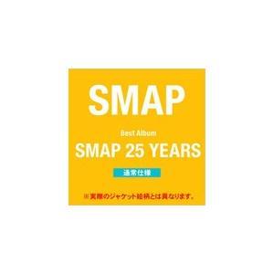 SMAP 激安卸販売新品 25 YEARS CD 返品種別A 通常盤 販売期間 限定のお得なタイムセール