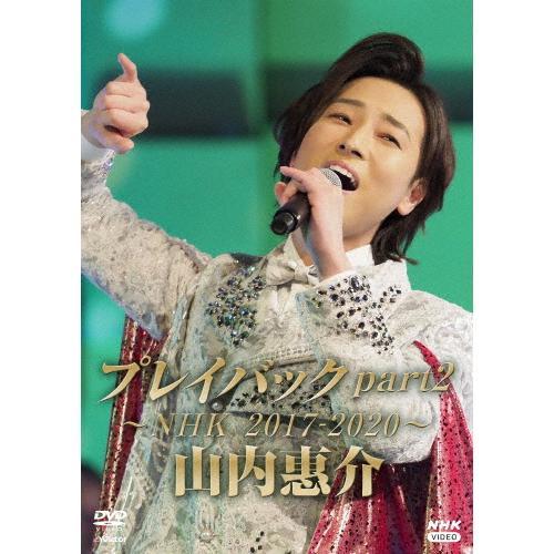 先着特典付 高額売筋 山内惠介 プレイバックpart2〜NHK2 DVD 返品種別A 信頼