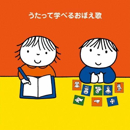 うたって学べるおぼえ歌〜 ABC から 九九 まで 出色 おすすめ特集 CD 〜 子供向け 返品種別A