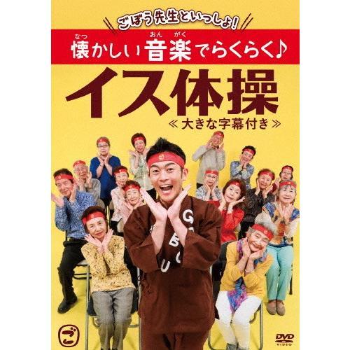ごぼう先生といっしょ 懐かしい音楽でらくらく イス体操〈大きな字幕付き〉 DVD 返品種別A 日本正規代理店品 ごぼう先生 推奨