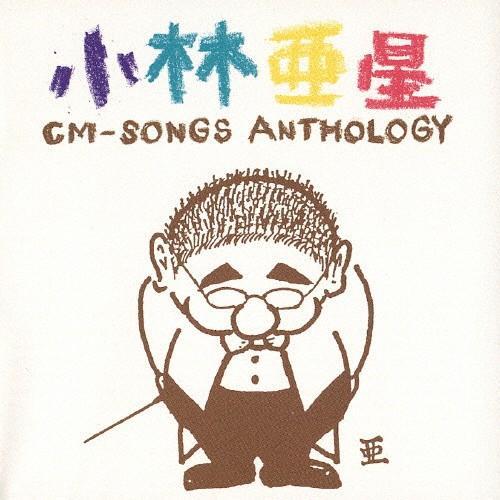枚数限定 小林亜星CMソング アンソロジー おすすめ特集 CD 返品種別A キャンペーンもお見逃しなく CMソング