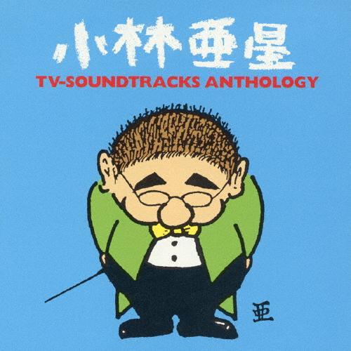 小林亜星TVサントラ [正規販売店] アンソロジー テレビ主題歌 CD 返品種別A 好評受付中