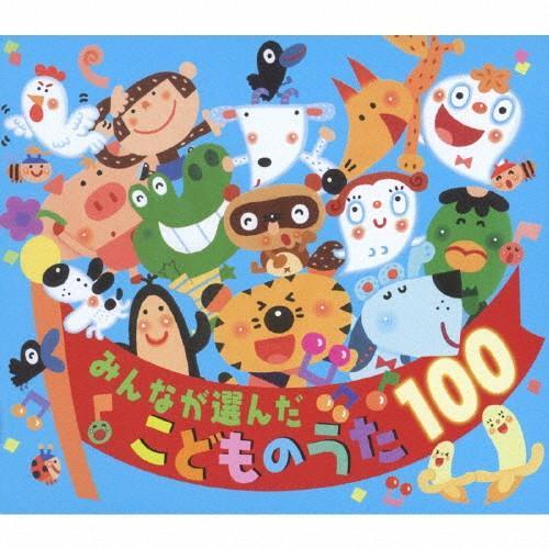 みんなが選んだ 新着セール こどものうた100 童謡 返品種別A 新作販売 CD 唱歌