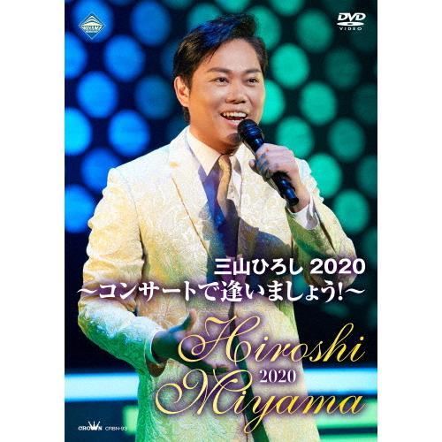 新登場 三山ひろし2020 流行 コンサートで逢いましょう 三山ひろし 返品種別A DVD
