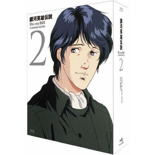 銀河英雄伝説 Blu-ray BOX 2020A/W新作送料無料 スタンダードエディション お歳暮 返品種別A アニメーション 2