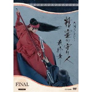精霊の守り人 返品送料無料 最終章 DVD-BOX 正規取扱店 返品種別A 綾瀬はるか DVD