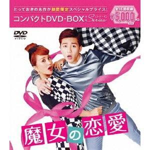 期間限定 限定版 魔女の恋愛 コンパクトDVD-BOX 驚きの値段 期間限定スペシャルプライス版 いよいよ人気ブランド DVD オム 返品種別A ジョンファ