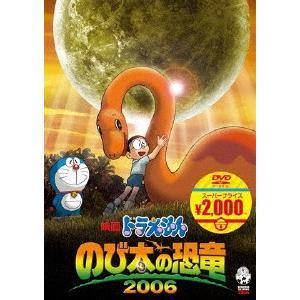 映画ドラえもん のび太の恐竜 2006 映画ドラえもんスーパープライス商品 再再販 アニメーション 返品種別A 休日 DVD