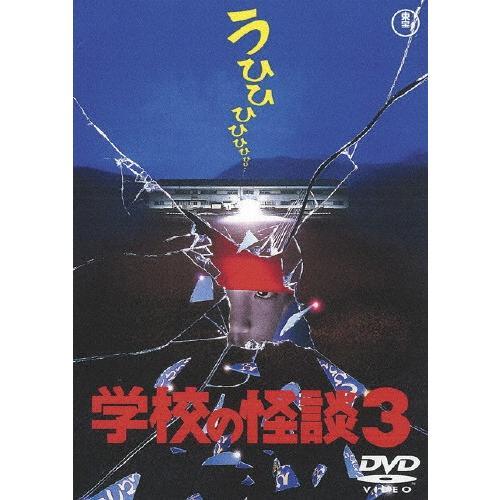 学校の怪談3〈東宝DVD名作セレクション〉/西田尚美[DVD]【返品種別A】