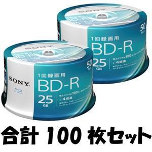 ソニー 4倍速対応BD-R 50枚パック×2 合計100枚セット 50BNR1VJPP4 25GB ホワイトプリンタブル 返品種別A 開店記念セール オンラインショッピング