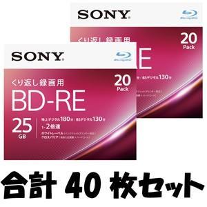 2020秋冬新作 発売モデル ソニー 2倍速対応BD-RE 20枚パック×2 合計40枚セット ホワイトプリンタブル 20BNE1VJPS2 25GB 返品種別A