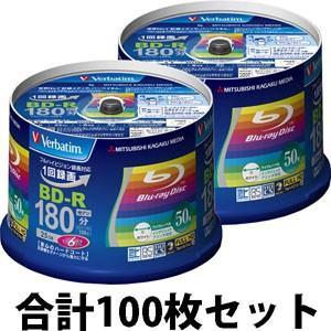 激安通販ショッピング バーベイタム6倍速対応BD-R 50枚パック×2 合計100枚セット 25GB 返品種別A Verbatim ホワイトプリンタブル VBR130RP50V4 希望者のみラッピング無料