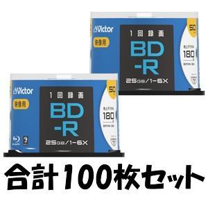 Victor 6倍速対応BD-R 激安格安割引情報満載 信託 50枚パック 25GB ビクター ホワイトプリンタブル VBR130RP50SJ2 返品種別A