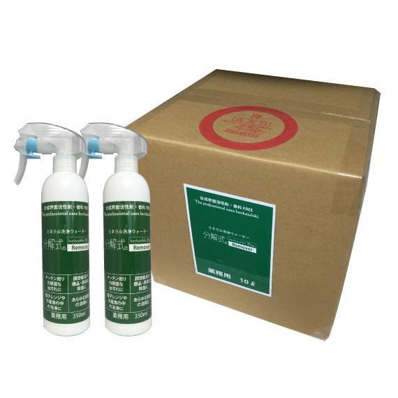 ナチュラ 分解式。Pro リムーバー業務用 消臭·抗菌剤10L(空ボトル2本付) Natu La PRO(ミドリ) 返品種別A