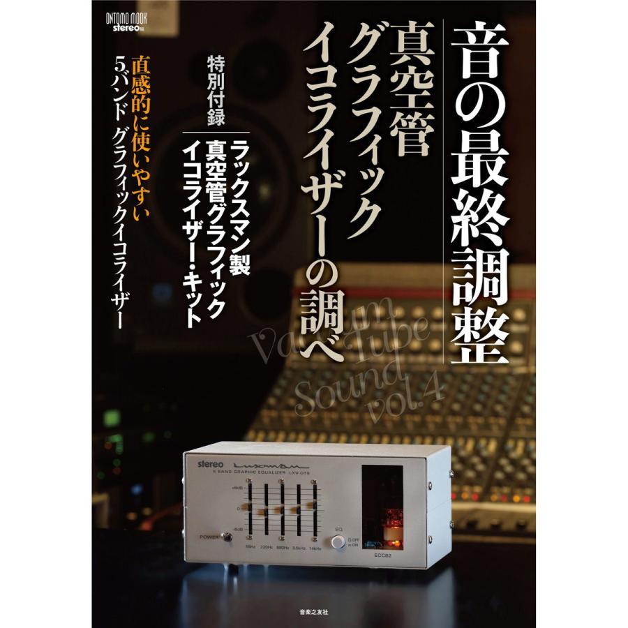 低価格化 ラックス ラックスマン製 真空管グラフィックイコライザー キットONTOMO MOOKStereo編 LUXMAN 新品未使用正規品 返品種別A LXV-OT9