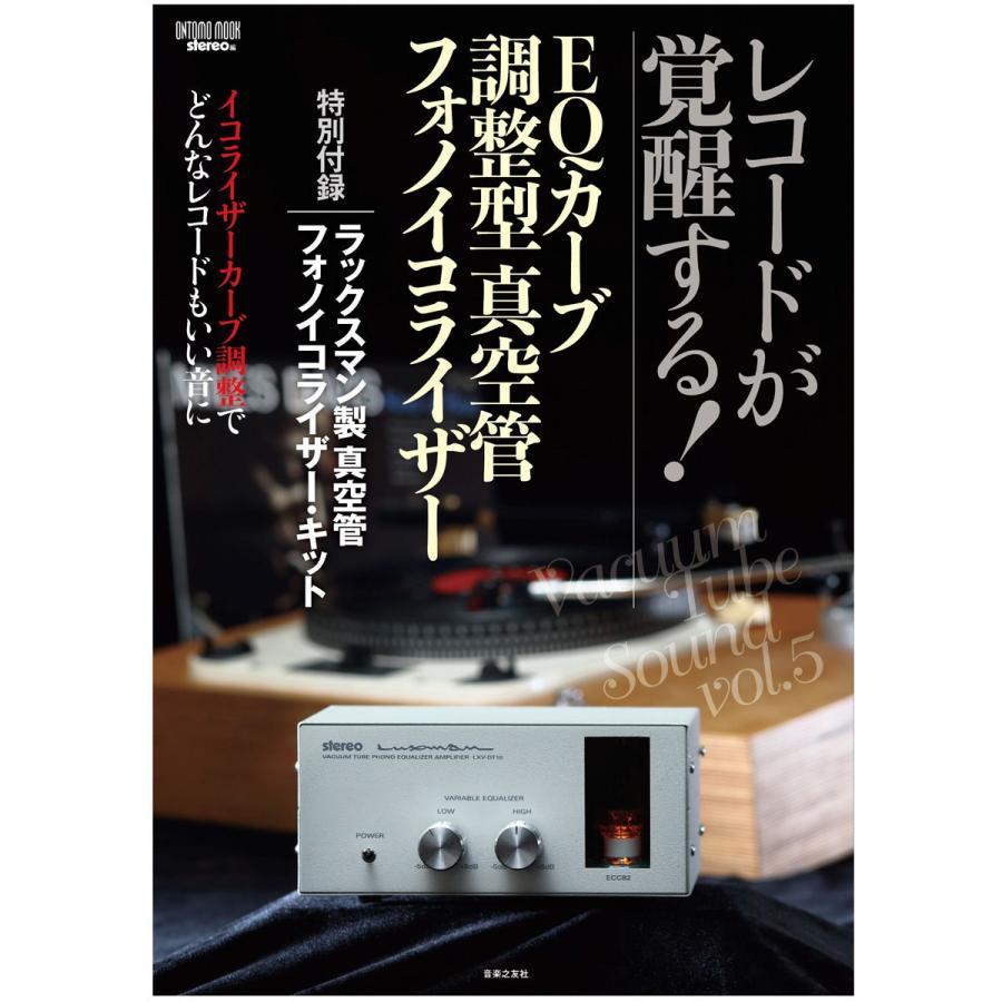 ラックス ラックスマン製 真空管フォノイコライザー キットONTOMO MOOK 5☆好評 販売期間 限定のお得なタイムセール 返品種別A Stereo編 LUXMAN LXV-OT10