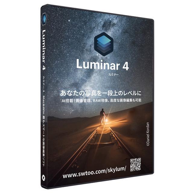 低廉 ソフトウェア トゥー Luminar 4 日本語版 メディアレス版 ※パッケージ版 数量限定 返品種別B 定番から日本未入荷 特典付パッケージ