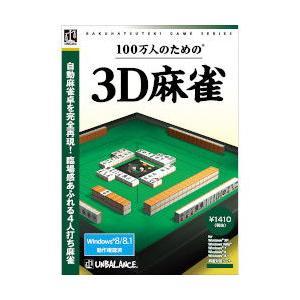 アンバランス 爆発的1480シリーズ ベストセレクション 国内正規総代理店アイテム OUTLET SALE 100万人のための3D麻雀 返品種別B