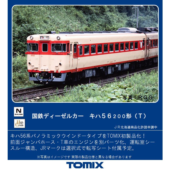超激安 トミックス N 9454 国鉄ディーゼルカー 定価 T キハ56-200形 返品種別B