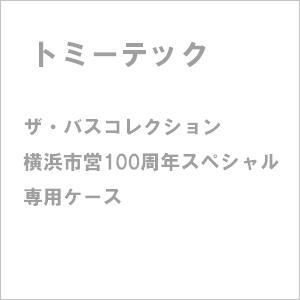トミーテック N 正規認証品 新規格 ザ 早割クーポン バスコレクション横浜市営100周年スペシャル専用ケース 返品種別B