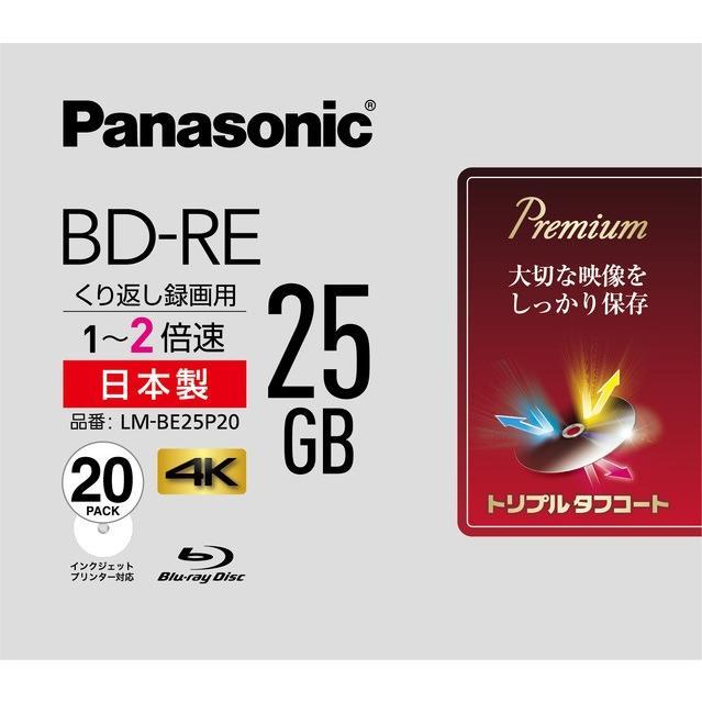 パナソニック 2倍速対応BD-RE 20枚パック 25GB 新入荷 流行 保証 LM-BE25P20 Panasonic ホワイトプリンタブル 返品種別A