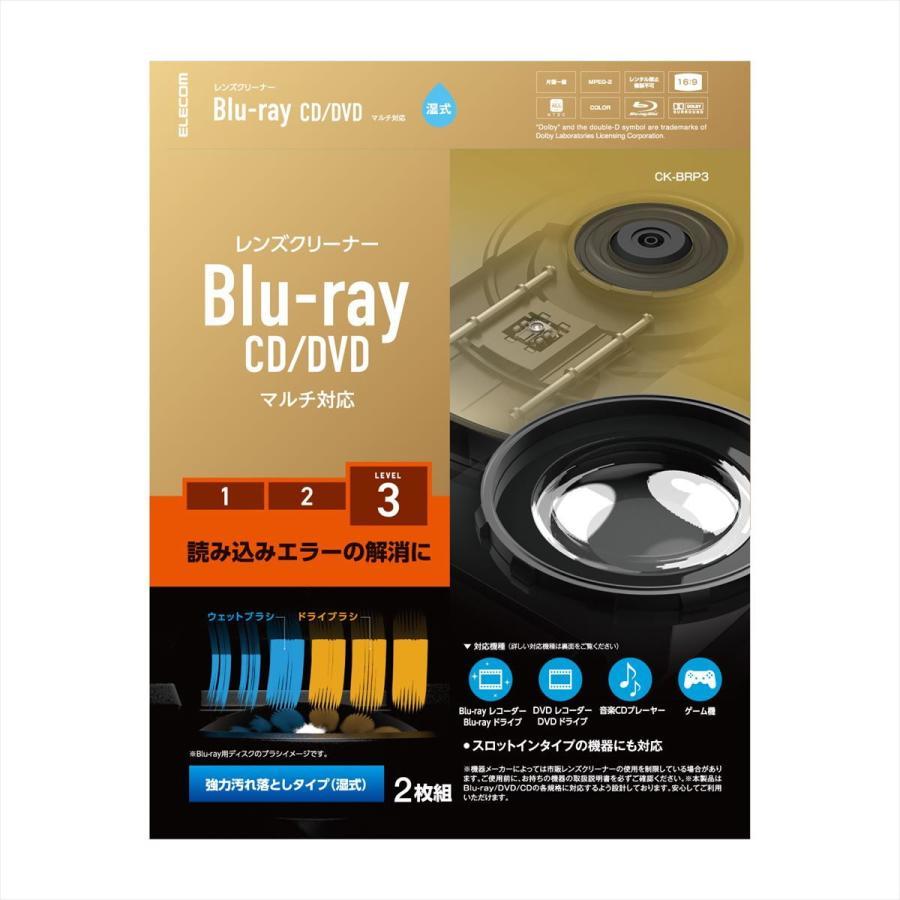 エレコム 日本メーカー新品 Blu-ray CD 送料込 DVD CK-BRP3 湿式 マルチ対応レンズクリーナー 返品種別A