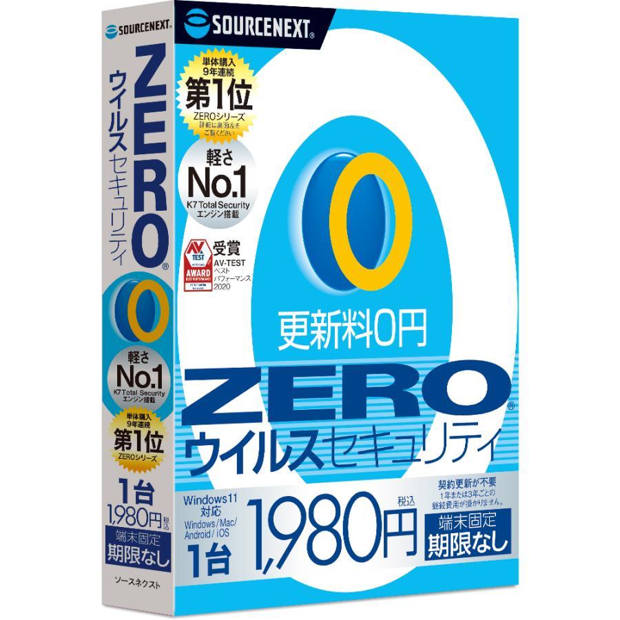 ソースネクスト ZERO ウイルスセキュリティ 1台用 感謝価格 返品種別B CD-ROM版 ※パッケージ版 100%品質保証