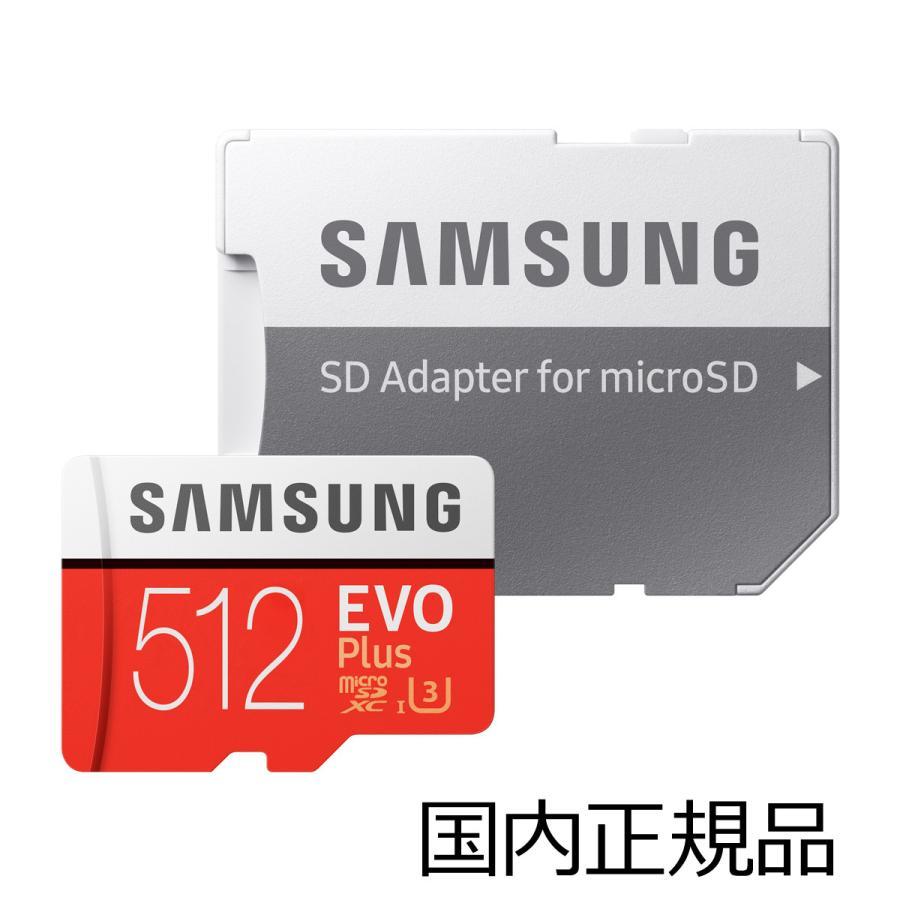 サムスン 国内正規品 microSDXCメモリカード 512GB 優先配送 Class10 UHS-I※Nintendo Switch 動作確認済み IT お買い得 microSD EVO 返品種別A MB-MC512HA Plus ※web限定品