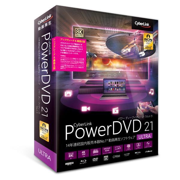 直送商品 ●スーパーSALE● セール期間限定 サイバーリンク PowerDVD 21 Ultra 返品種別B ※パッケージ版 乗換え版 アップグレード