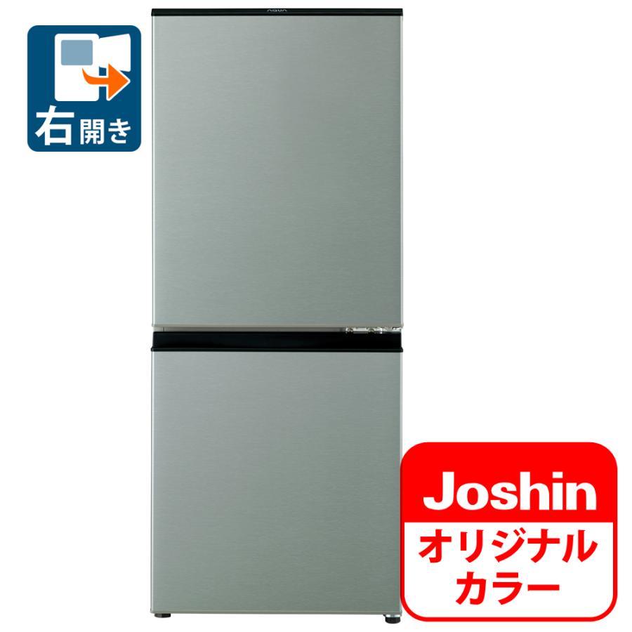 標準設置 送料無料 アクア 126L 2ドア冷蔵庫 流行 シルバー 右開き のJoshinオリジナルモデル 一人暮らし AQUA 日本メーカー新品 返品種別A AQR-J13K-S AQR-13K-S