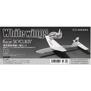 お気にいる あおぞら ホワイトウイングス 2020新作 レーサースカイカブIV 1機セット 返品種別B