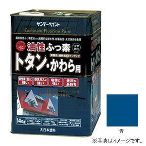 サンデーペイント 油性ふっ素トタン・かわら用 青 14Kg #9021027 返品種別B