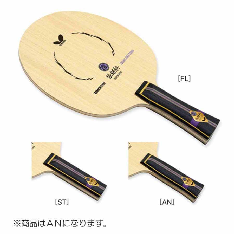 バタフライ 卓球 シェークラケット ツァンジーカー(張継科)・T5000 AN BUT-36572 返品種別A