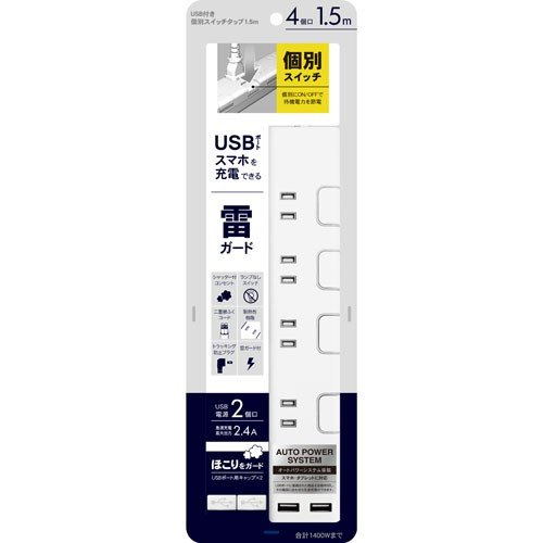 トップランド 雷ガード付き 電源タップ 4個口+USB 2ポート 人気商品 ホワイト TOPLAND USB付き TPC150-WT 返品種別A 1.5m 気質アップ 個別スイッチタップ
