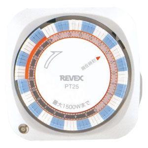 リーベックス お求めやすく価格改定 24時間 プログラムタイマーII 限定特価 REVEX 返品種別A PT25