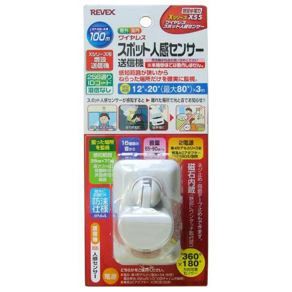 リーベックス スポット人感センサー送信機 REVEX お買得 返品種別A 最安値に挑戦 Xシリーズ X55