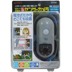 リーベックス センサーカメラ REVEX SD1000 秀逸 超人気 専門店 返品種別A SDカード録画式センサーカメラ