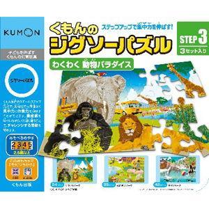くもん出版 公式ストア KUMON くもんのジグソーパズル STEP3 返品種別B 動物パラダイスジグソーパズル わくわく 完売