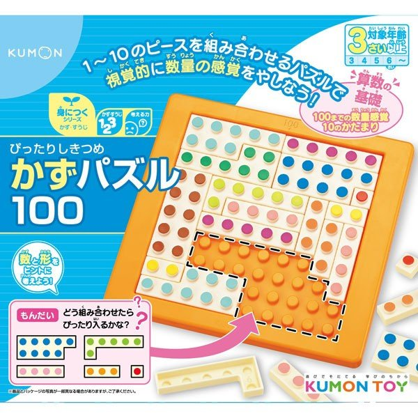 くもん出版 新作 人気 KUMON ぴったりしきつめかずパズル100 返品種別B 新品