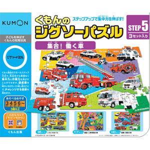 くもん出版 KUMON くもんのジグソーパズル タイムセール STEP5 集合 予約販売 返品種別B 働く車ジグソーパズル