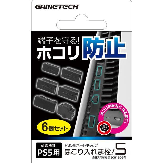 ゲームテック PS5 爆安プライス ほこり入れま栓 購買 返品種別B 5