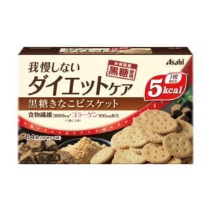 黒糖きなこビスケット4袋 アサヒグループ食品 返品種別B (人気激安) 日本未発売