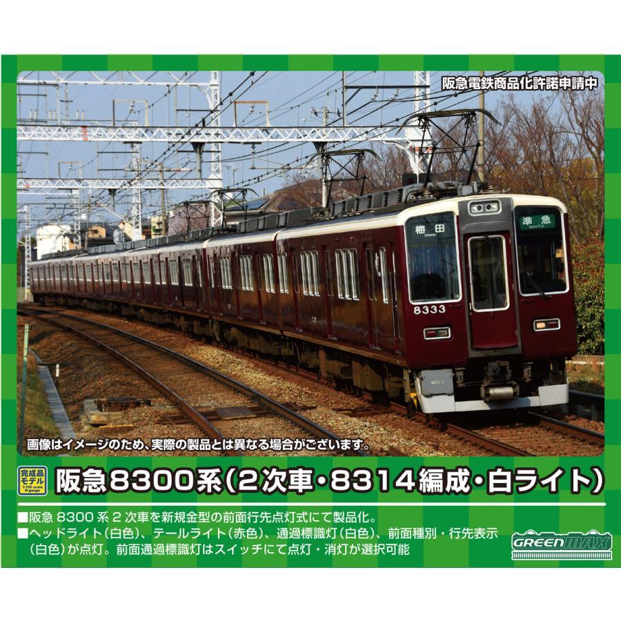 グリーンマックス N 31521 阪急8300系 2次車 動力付き 日本正規品 8314編成 白ライト 返品種別B 結婚祝い 基本6両編成セット