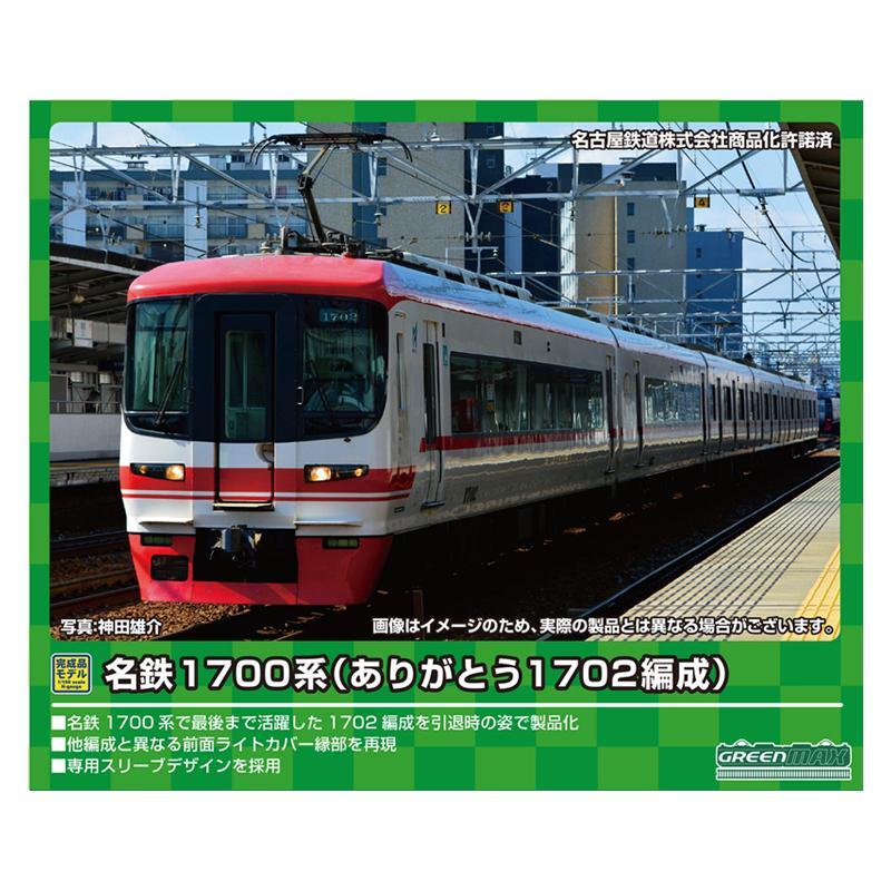グリーンマックス 人気 N 50683 名鉄1700系 動力付き 返品種別B 6両編成セット 送料無料新品 ありがとう1702編成