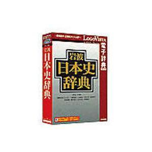ロゴヴィスタ 新作からSALEアイテム等お得な商品満載 岩波日本史辞典 宅配便送料無料 返品種別B