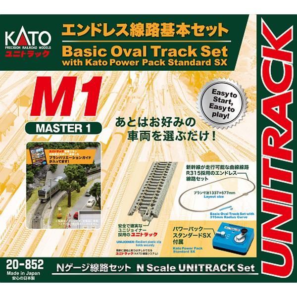 カトー N 20-852 店 ユニトラック M1 エンドレス線路基本セット マスター1 返品種別B 送料0円