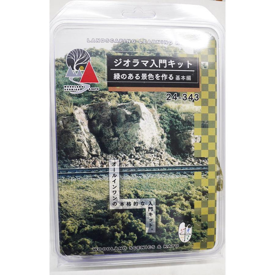 カトー 24-343 ジオラマ入門キット 基本編 最新 返品種別B 緑のある景色を作る セールSALE%OFF