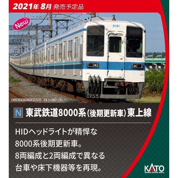 カトー N 10-1651 爆買い新作 お歳暮 東武鉄道8000系 返品種別B 先頭車2両増結セット 後期更新車 東上線