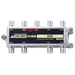 日本アンテナ 8分配器(1端子電流通過) D8E 返品種別A
