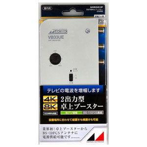 日本アンテナ 4K8K対応 2出力型卓上 UHFブースター NAVB33UE-BP 返品種別A